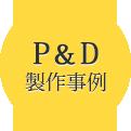 P&D3つの特徴